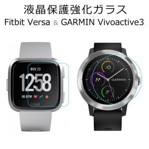 Fitbit Versa 強化ガラス 保護フィルム 自動吸着 GARMIN ガーミン Vivoact...