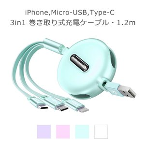 iPhone 充電ケーブル 3in1 microUSB Type-C 1.2m 巻き取り式 収納 コンパクト 最大3A出力 Galaxy Xperia Android y4|wallstickershop