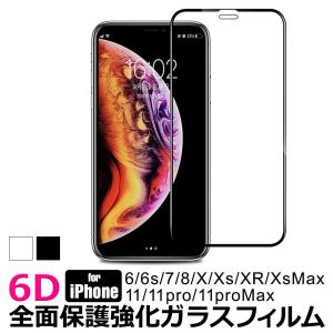 iPhone フィルム 全面 保護 iPhoneXs/XsMax/XR/X/8/7/6/6s 強化 ガラス (6D) 液晶 キズ防止 指紋防止 防汚 自動吸着 y1|wallstickershop
