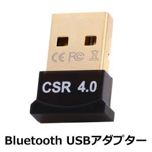 Bluetooth アダプタ USB レシーバー ブルートゥース 省電力 winXP/Vista/7/8/10対応 ドングル CSR 4.0 Dongle ワイヤレス接続 y1 wallstickershop