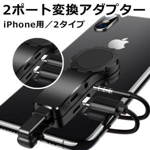 iPhone 変換アダプター 2in1 スマホリング iPhoneX イヤホンジャック 充電ケーブル...