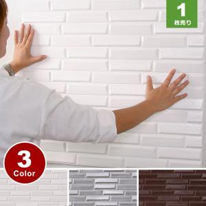 クッションブリックシート壁紙 おしゃれ シール DIY 人気 レンガ調 白 かるかるブリック (壁紙 張り替え) 簡単リフォーム 立体|wallstickershop