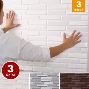クッションブリックシート お得な3枚セット 壁紙 おしゃれ シール DIY 人気 レンガ調 白 かるかるブリック (壁紙 張り替え) 簡単立体|wallstickershop