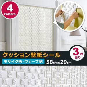 壁紙 レンガ シート シール ブリック 壁紙の上から貼れる壁紙 クッション 全4種 のり付き レンガ調 リフォーム (壁紙 張り替え) お得3枚セット|wallstickershop
