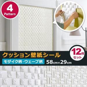 壁紙 レンガ シート シール ブリック 壁紙の上から貼れる壁紙 クッション 全4種 のり付き レンガ調 リフォーム (壁紙 張り替え) お得12枚セット|wallstickershop