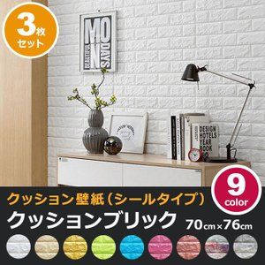 壁紙 レンガ シート シール ブリック 壁紙の上から貼れる壁紙 クッション 全9種 のり付き レンガ調 リフォーム (壁紙 張り替え) お得3枚セット|wallstickershop