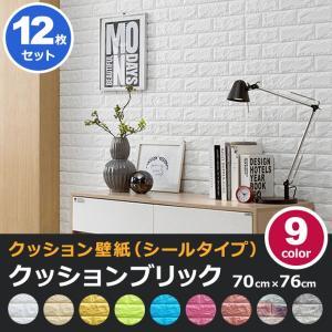 壁紙 レンガ シート シール ブリック 壁紙の上から貼れる壁紙 クッション 全9種 のり付き レンガ調 リフォーム (壁紙 張り替え) お得12枚セット|wallstickershop