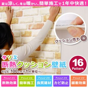 壁紙 断熱 アルミシート のり付き シールタイプ エコ 壁用 全16色 クッション壁紙 省エネ リフ...