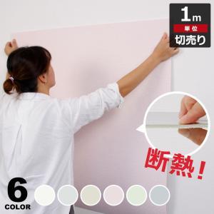 壁紙 断熱 アルミシート のり付き シールタイプ エコ 壁用 クッション壁紙 省エネ リフォーム 吸音 (壁紙 張り替え)