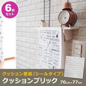 クッションブリックシート お得な6枚セット 壁紙 おしゃれ シール DIY 人気 レンガ調 白 かるかるブリック (壁紙 張り替え) 簡単立体|wallstickershop