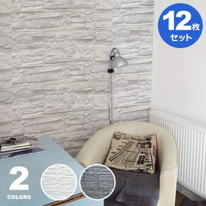 クッションブリックシート お得な12枚セット 壁紙 おしゃれ シール DIY 人気 石目調 白 かるかるブリック (壁紙 張り替え) 簡単立体|wallstickershop