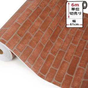 壁紙 レンガ シール はがせる 石目 クロス 石目調 幅61cm のり付き 壁用 レンガ柄 リメイクシート DIY(壁紙 張り替え) 6m単位|wallstickershop