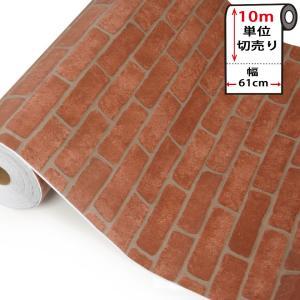 壁紙 レンガ シール はがせる 石目 クロス 石目調 幅61cm のり付き 壁用 レンガ柄 リメイクシート DIY(壁紙 張り替え) 10m単位|wallstickershop