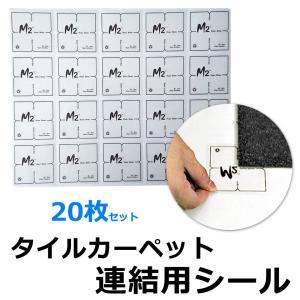 タイルカーペット 連結用シール 20枚セット 貼り合わせシール 片面粘着 安い|wallstickershop