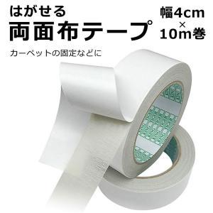 両面テープ はがせる 強粘着 布テープ 幅4cm 10m巻 両面布テープ きれいにはがせる 耐水性 ...