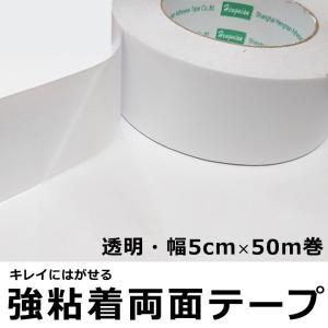 両面テープ はがせる 強粘着 超薄型 透明 幅広テープ 幅5cm お得な50m巻 きれいにはがせる ...