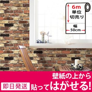 壁紙シール レンガ 壁紙 シール のり付き 壁紙の上から貼れる壁紙 貼ってはがせる おしゃれ DIY ブリック (壁紙 張り替え) 6m単位|wallstickershop