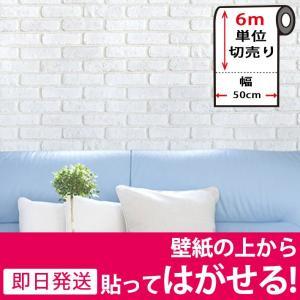 壁紙 はがせる シール のり付き レンガ 壁用 モザイク (壁紙 張り替え) 6m単位|wallstickershop