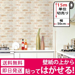 壁紙 はがせる シール のり付き レンガ 壁用 モザイク (壁紙 張り替え) 15m単位|wallstickershop