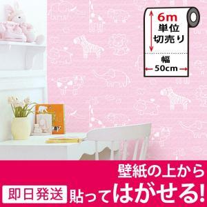 壁紙シール はがせる DIY 張り替え シート お得な6mセット シート のり付き 壁用 北欧 おしゃれ かわいい ピンク リフォーム 輸入壁紙|wallstickershop