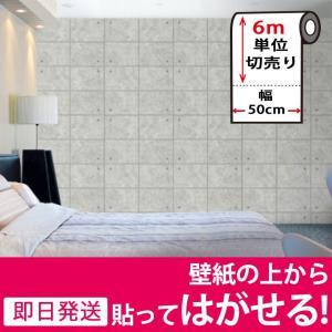 壁紙シール はがせる DIY 張り替え シート お得な6mセット のり付き 壁用 北欧 おしゃれ かわいい リフォーム 輸入壁紙 コンクリート|wallstickershop