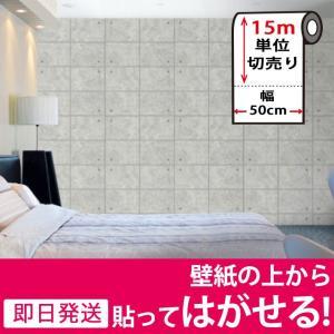壁紙シール はがせる DIY 張り替え シート お得な15mセット のり付き 壁用 北欧 おしゃれ かわいい リフォーム 輸入壁紙 コンクリート|wallstickershop