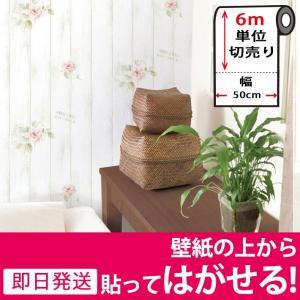 壁紙 木目 クロス 木目調 はがせる シール のり付き 壁用 立体 壁紙シール 木目 リメイクシート (壁紙 張り替え) 6m単位|wallstickershop