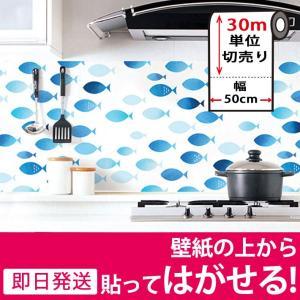 壁紙シール はがせる DIY 張り替え シート お得な30mセット のり付き 壁用 北欧 おしゃれ かわいい リフォーム 輸入壁紙 ブルー 魚|wallstickershop