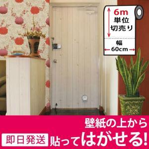 壁紙 のり付き 貼ってはがせる 幅60cm×6m単位 木目 ウッド 北欧 (壁紙 張り替え) DIY リフォーム 輸入壁紙 ヴィンテージ|wallstickershop