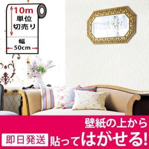 壁紙 和風 壁紙シール はがせる のり付き 木目調 壁用 おしゃれ 貼ってはがせる (壁紙 張り替え) アクセントクロス ホワイト 白 10m単位|wallstickershop