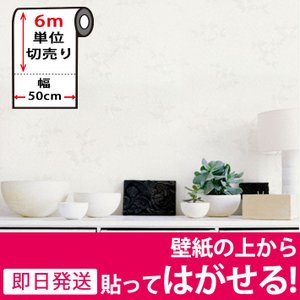 壁紙 和風 壁紙シール はがせる のり付き 木目調 壁用 おしゃれ 貼ってはがせる (壁紙 張り替え) アクセントクロス ホワイト 白 6m単位|wallstickershop