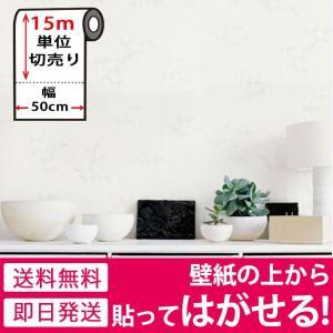 壁紙 和風 壁紙シール はがせる のり付き 木目調 壁用 おしゃれ 貼ってはがせる (壁紙 張り替え) アクセントクロス ホワイト 白 15m単位|wallstickershop