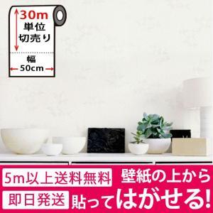 壁紙 和風 壁紙シール はがせる のり付き 木目調 壁用 おしゃれ 貼ってはがせる (壁紙 張り替え) アクセントクロス ホワイト 白 30m単位|wallstickershop