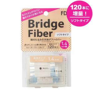 二重テープ アイテープ クセ付け (FD ブリッジソフト) (ソフトタイプ 肌色オークル20 1.4mm) 120本入り ウォータープルーフ 二重ファイバー y2|wallstickershop