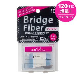 二重テープ アイテープ クセ付け (FD ブリッジソフト) (ソフトタイプ クリアー 1.4mm) 120本入り ウォータープルーフ 二重ファイバー y2|wallstickershop
