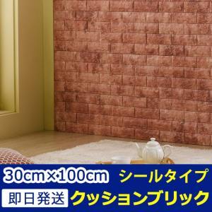 ブリック タイル クッションブリック かるかるブリック 軽量ブリック レンガ シールタイプ ブロック インテリア 壁紙クロス (壁紙 張り替え)|wallstickershop