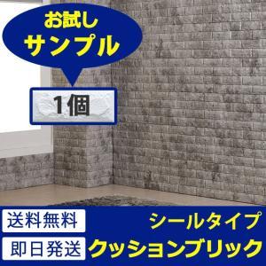 壁紙 レンガ シート シール クッション かるかる リフォーム DIY 軽量 ブリック タイル (壁紙 張り替え) グレー レンガ柄 y3