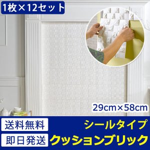 壁紙 レンガ シート シール ブリック 壁紙の上から貼れる壁紙 ウェーブ ホワイト のり付き レンガ調 リフォーム (壁紙 張り替え) 12枚セット|wallstickershop