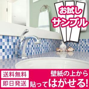 壁紙 シール のり付き おしゃれ シールタイプ キッチン タイル ブルー 厚手 貼ってはがせる (壁紙 張り替え) 壁紙の上から貼れる壁紙 サンプル y3|wallstickershop