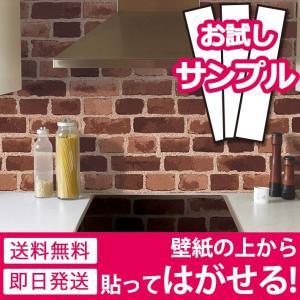 壁紙 シール のり付き おしゃれ シールタイプ キッチン タイル レンガ 厚手 貼ってはがせる (壁紙 張り替え) 壁紙の上から貼れる壁紙 サンプル y3|wallstickershop