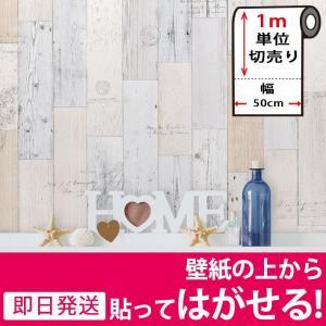 壁紙 シールタイプ レンガ 幅50cm×長さ1m単位 レンガ調 木目調 柄 リメイクシート (壁紙 張り替え)
