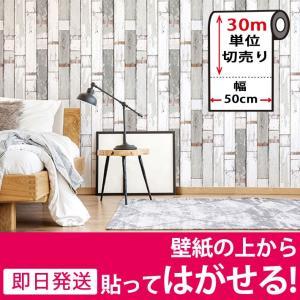 壁紙シール はがせる DIY 張り替え シート お得な30mセット のり付き 壁用 北欧 おしゃれ かわいい リフォーム 輸入壁紙 ヴィンテージ ウッド|wallstickershop