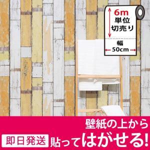 壁紙シール はがせる DIY 張り替え シート お得な6mセット のり付き 壁用 北欧 おしゃれ かわいい リフォーム 輸入壁紙 ヴィンテージ ウッド|wallstickershop