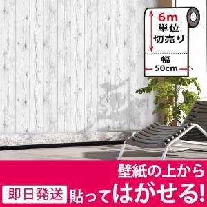 壁紙 シール のり付き 貼ってはがせる 幅50cm×6m単位 木目 ウッド 北欧 (壁紙 張り替え) DIY リフォーム 輸入壁紙 ヴィンテージ|wallstickershop