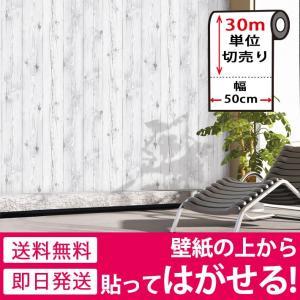 壁紙 シール のり付き 貼ってはがせる 幅50cm×30m単位 木目 ウッド 北欧 (壁紙 張り替え) DIY リフォーム 輸入壁紙 ヴィンテージ|wallstickershop