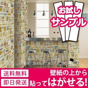 壁紙 シール のり付き 貼ってはがせる 幅50cm×10cmサンプル レンガ リメイク DIY (壁紙 張り替え) アンティークレンガ ヴィンテージ y3|wallstickershop