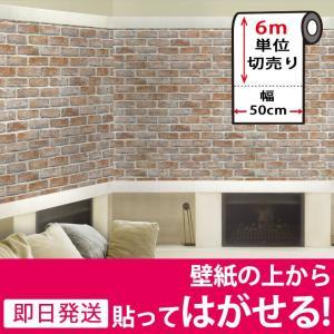 壁紙 シール のり付き 貼ってはがせる 幅50cm×6m単位 レンガ (壁紙 張り替え) DIY リフォーム 輸入壁紙 アンティークレンガ ヴィンテージ wallstickershop