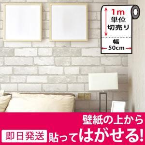 壁紙 シール のり付き 貼ってはがせる 幅50cm×1m単位 レンガ (壁紙 張り替え) DIY アンティークレンガ ヴィンテージ ホワイト 白
