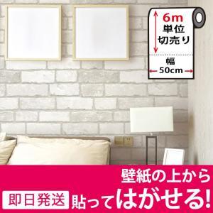 壁紙 シール のり付き 貼ってはがせる 幅50cm×6m単位 レンガ (壁紙 張り替え) DIY アンティークレンガ ヴィンテージ ホワイト 白 wallstickershop