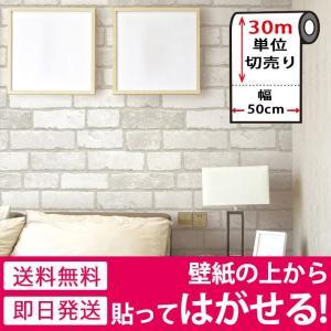 壁紙 シール のり付き 貼ってはがせる 幅50cm×30m単位 レンガ (壁紙 張り替え) DIY アンティークレンガ ヴィンテージ ホワイト 白|wallstickershop